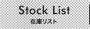 Stock List 在庫リスト