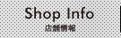 Shop Info 店舗情報
