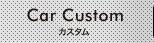 Car Custom カスタム