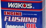 EF-OIL・W エンジンフラッシングオイル ウォータードレーンプラス