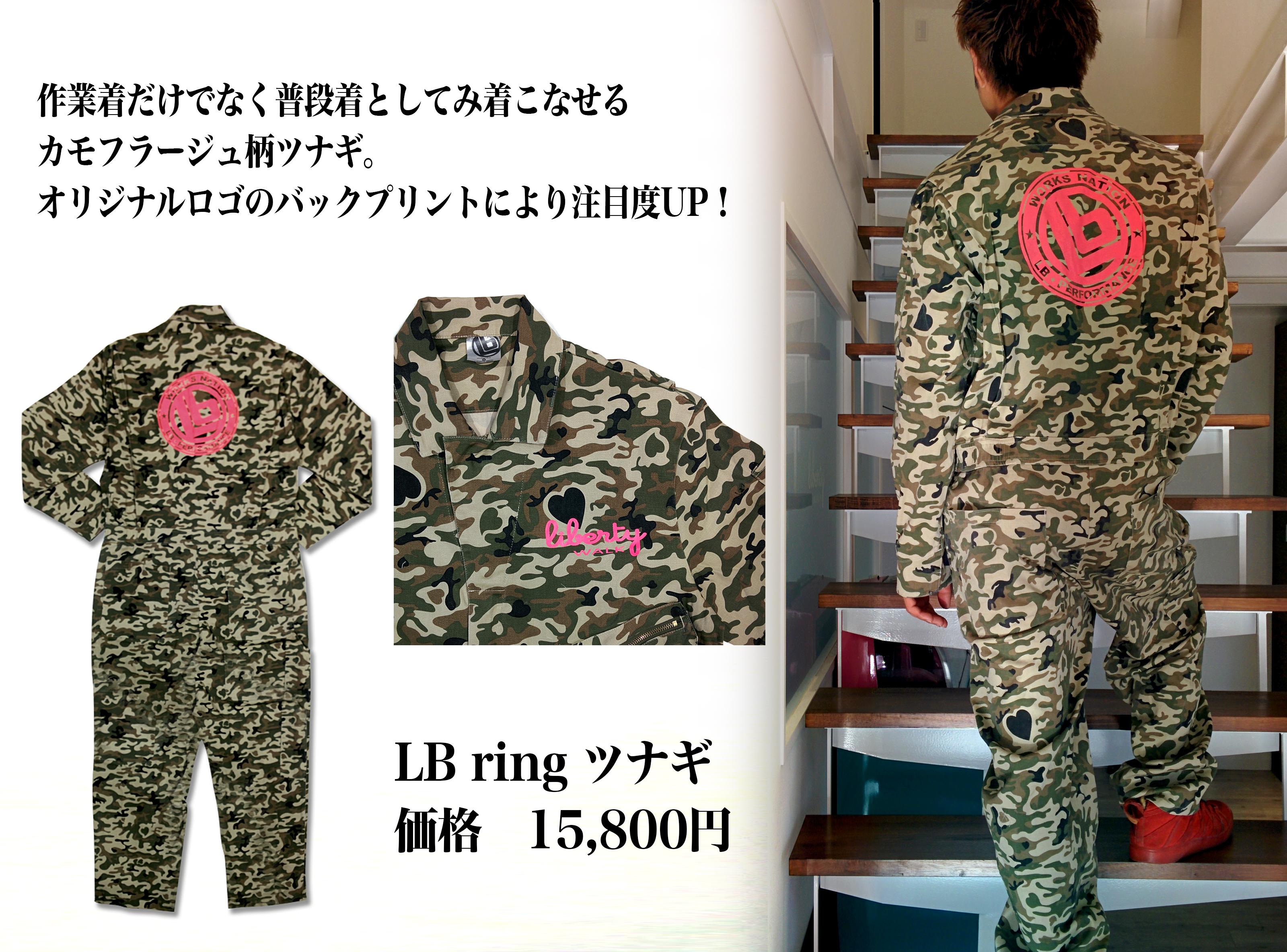 TU5-CM LB Ring ツナギ CM3 - コピー