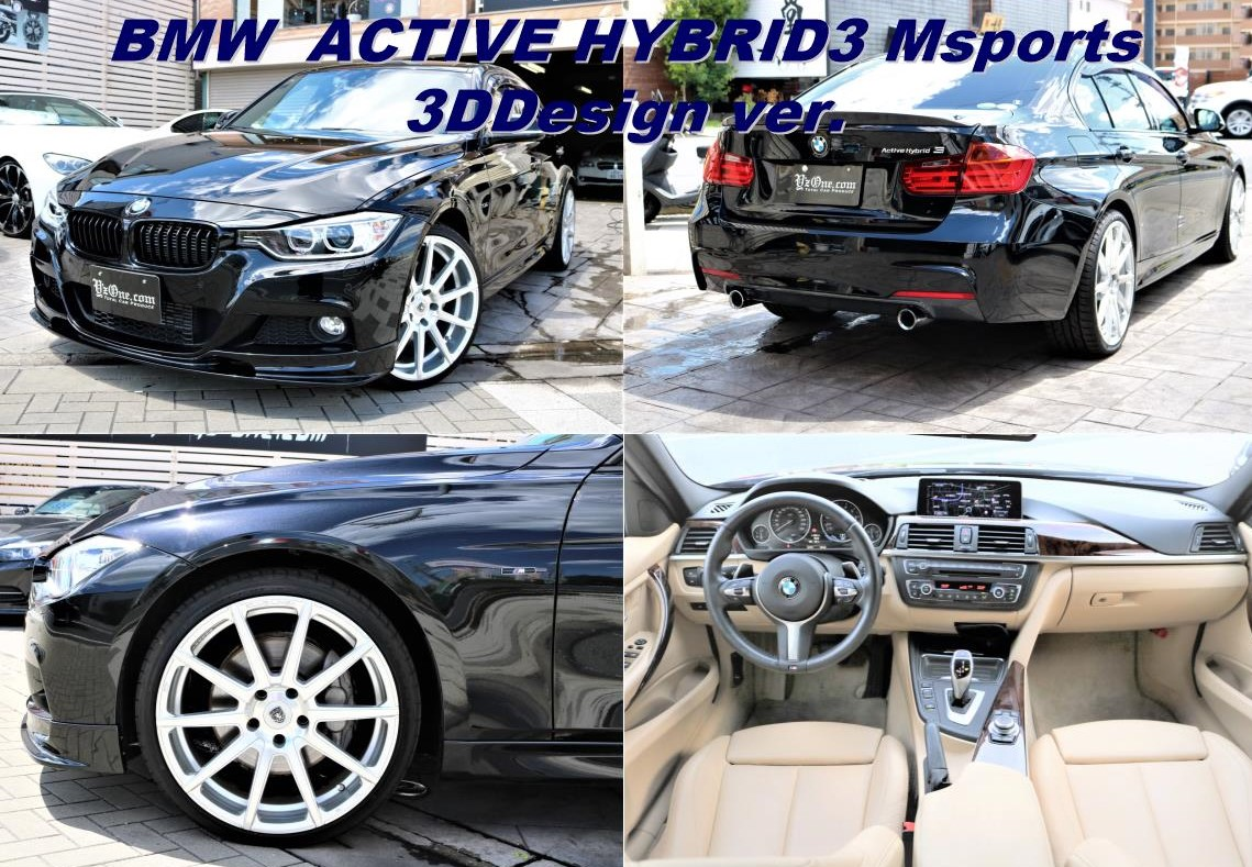 BMW ACTIVE HYBRID3 Msports 3DDesign ver