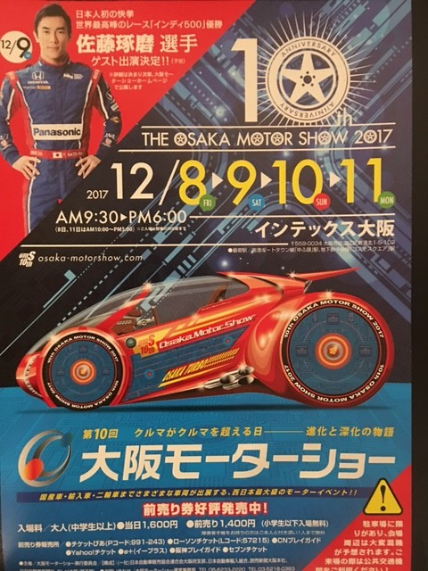 大阪モータショー6