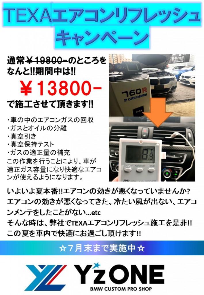エアコンリフレッシュCPH30.7