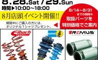 阿部商会イベント_4